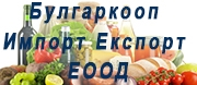 Булгаркооп Импорт Експорт ЕООД