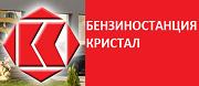 Бензиностанция Кристал