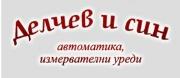 Делчев и Син ЕООД