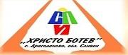 Социално Педагогически Интернат Христо Ботев