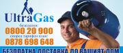 Ултра Газ Варна ЕООД