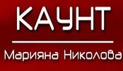 Каунт Марияна Николова
