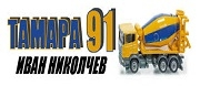 Тамара 91 - Иван Николчев