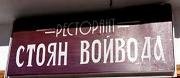 Ресторант Стоян Войвода - гр. Сандански