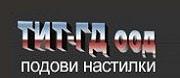 Тит - ГД ООД