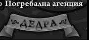 Траурна агенция Дедра