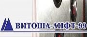 Витоша Лифт 99