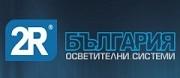 2Р България ЕООД