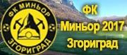 Сдружение футболен клуб Миньор 2017