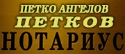 Петко Ангелов Петков