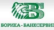 Борика - Банксервиз