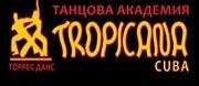 Танцова Академия Тропикана