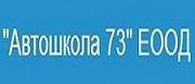 Автошкола 73 ЕООД
