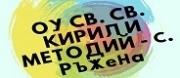 Основно училище ОУ СВ. СВ. КИРИЛ И МЕТОДИЙ - С. Ръжена - ОУ СВ. СВ. КИРИЛ И МЕТОДИЙ - С. Ръжена