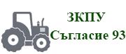 Зърнопроизводство, Производство на зърнени култури ЗКПУ Съгласие 93 - Земеделска Кооперация, Кооперация, Масларево, селско стопанство, земеделски земи, зърнени култури