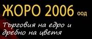 Жоро 2006