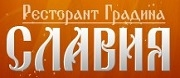 Ресторант - Градина Славия