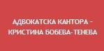 Адвокатска кантора - Кристина Бобева - Тенева