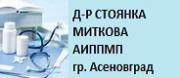 Д-р Стоянка Миткова АИППМП