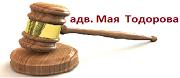 Адвокат Мая Красимирова Тодорова