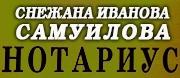 Снежана Иванова Иванова-Самуилова