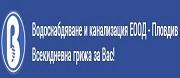 Водоснабдяване и Kанализация Пловдив