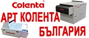 АРТ Колента България