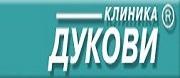 Клиника Дукови