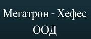 Мегатрон - Хефес ООД