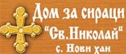 Дом за сираци Св.Николай - Нови Хан
