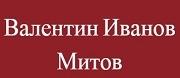 Нотариус Валентин Иванов Митов