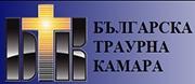 Сдружение Българска Траурна Камара