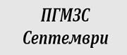 ПГМЗС - Септември