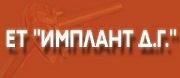 Имплант Г. ООД
