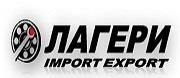 Лагери Импорт Експорт