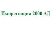 Импрегнация 2000