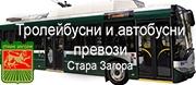 Тролейбусни  и автобусни превози ЕООД