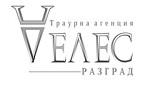 Траурна Агенция Велес