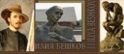 Художествена Галерия Илия Бешков