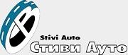 Стиви Ауто