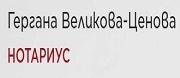 Юридически дейности Гергана Великова-Ценова - Гергана Великова-Ценова, Гергана Великова-Ценова Шумен, Нотариус Ценова, Гергана Великова Шумен, Гергана Ценова Шумен, Гергана Великов-Ценова, Нотариус Великова-Ценова, нотариус Шумен, нотариуси Шумен, ГЕРГАНА ХРИСТОВА ВЕЛИКОВА-ЦЕНОВА, Гергана Великова-Ценова, Гергана Великова-Ценова, Гергана Ценова, Нотариус, Юридически дейности, нотариус в Шумен