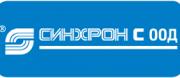 Синхрон С ООД