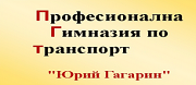 Професионална Гимназия по Транспорт Юрий Гагарин-Радомир