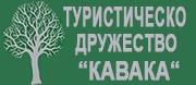 Сдружение Туристическо Дружество Кавака