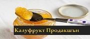 Калуфрукт Продакшън ООД