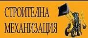 Строителна механизация 1 Варна ЕООД
