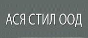 Ася Стил ООД