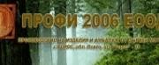 Профи 2006 ЕООД