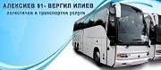 ЕТ Алексиев - 91 - ВД - Вергил Алексиев