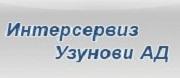 Интерсервиз Узунови